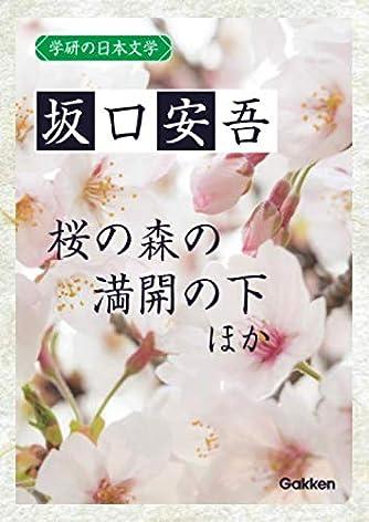学研の日本文学 坂口安吾: 道鏡 桜の森の満開の下 夜長姫と耳男
