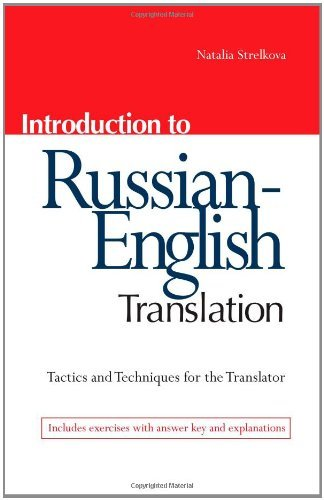 Introduction to Russian-English Translation: Tactics and Techniques for the Translator (Russian Edition)