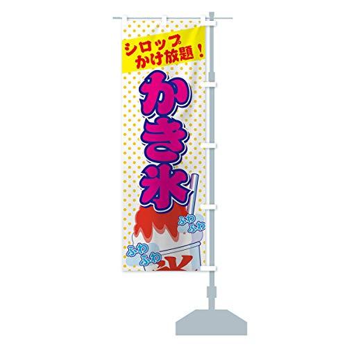 かき氷シロップかけ放題 のぼり旗 サイズ選べます(スリム45x180cm 右チチ)