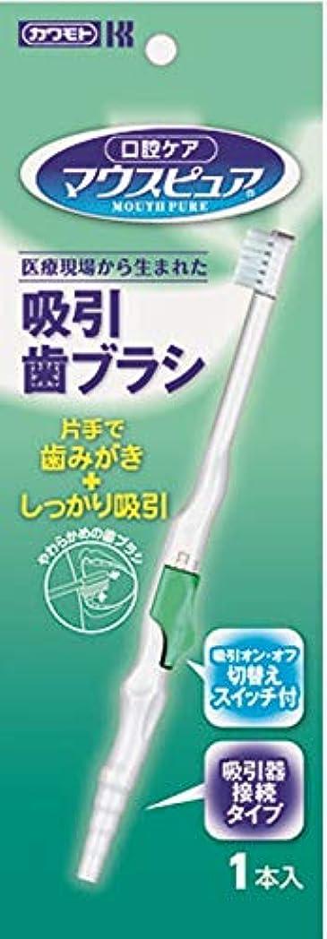 荒野概要対応カワモト マウスピュア(R) 吸引歯ブラシ 1本入 /8-3684-11