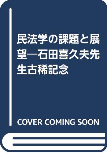 民法学の課題と展望―石田喜久夫先生古稀記念の詳細を見る