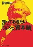 知っておきたいマルクス「資本論」 (角川ソフィア文庫)