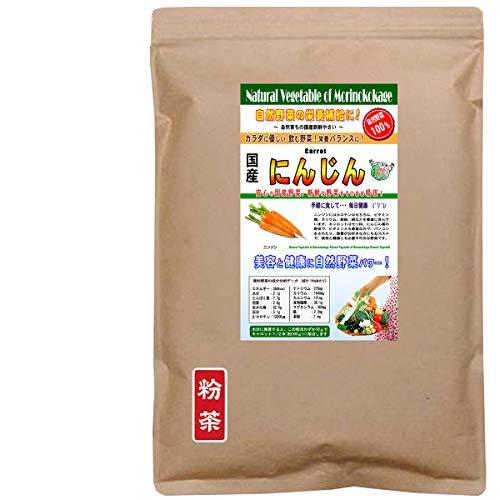 森のこかげ にんじん 国産 野菜 粉末 パウダー 業務用 300g 売筋粉