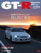 GT-R MAGAZINE(ジーティーアールマガジン)2020年11月号