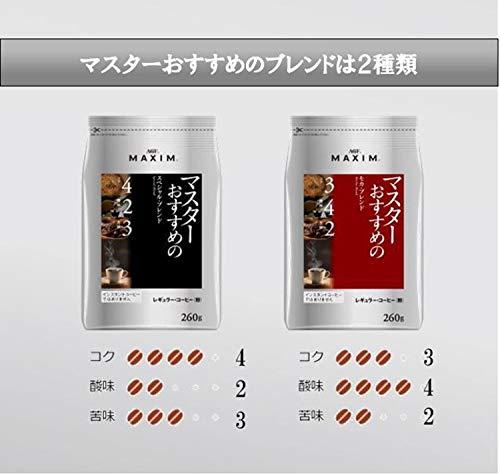 AGFマキシムレギュラーコーヒーマスターおすすめのスペシャルブレンド260g【コーヒー粉】