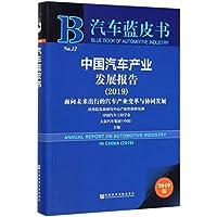 中国汽车产业发展报告(2019面向未来出行的汽车产业变革与协同发展2019版)/汽车蓝皮书