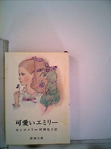 可愛いエミリー (1964年) (新潮文庫)