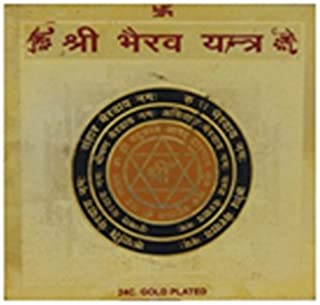 Divya Mantra Sri Chakra Sacred Hindu Geometry Yantram Ancient Vedic Tantra Scriptures Sree God Bhairav Puja Yantra for Vastu, Pooja, Meditation, Prayer, Temple, Office, Business, Home/Wall Decor