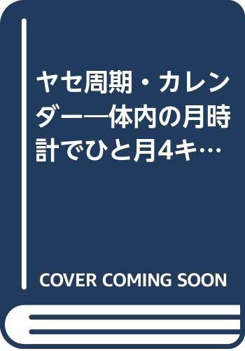 ヤセ周期・カレンダー―体内の月時計でひと月4キロの秘密 (SEISHUN SUPER BOOKS)の詳細を見る