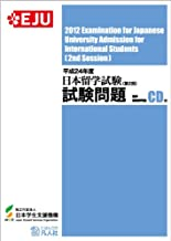 2012 EJU Examination for Japanese University Admission for International Students [2nd Session] Includes CD