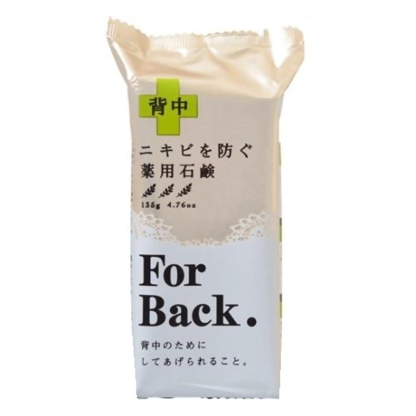 安定した行政記念薬用石鹸ForBack 135g