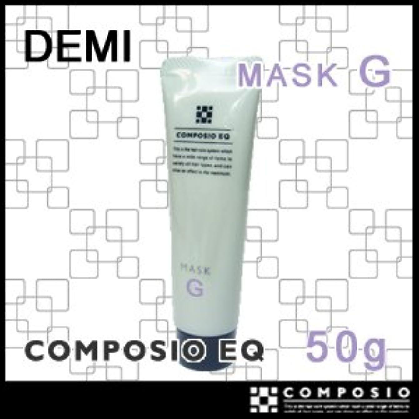 の量罰する学期デミ コンポジオ EQ マスク G しっとりタイプ 50g