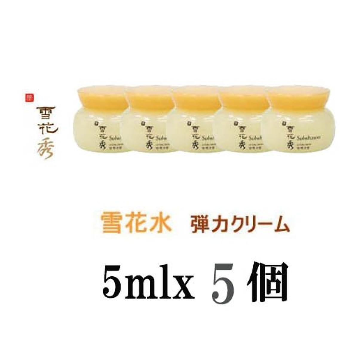 敬礼通り振幅雪花秀/ソルファス 弾力クリーム潤い/乾燥肌/漢方コスメ//5mlx5個