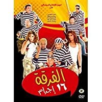 Al Ferka 16 Ejram (Crime Team 16) (Arabic DVD with English Subtitles)