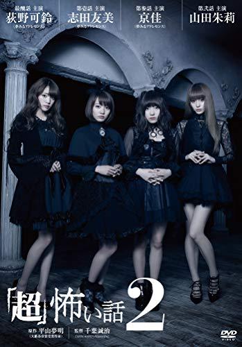 「超」怖い話2 [DVD]