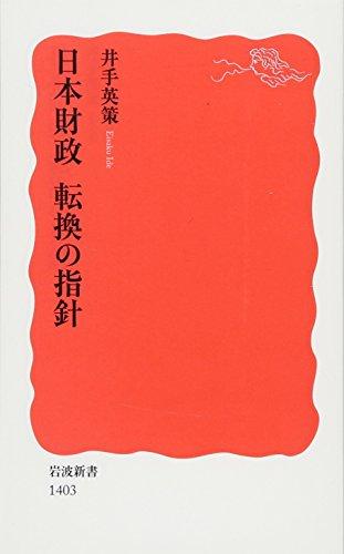 日本財政 転換の指針 (岩波新書)