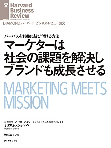 マーケターは社会の課題を解決しブランドも成長させる DIAMOND ハーバード・ビジネス・レビュー論文