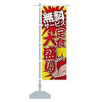 定食大盛り のぼり旗 サイズ選べます(ジャンボ90x270cm 左チチ)
