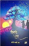 SIRF TUM (Hindi Edition)