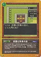 ドラゴンクエストTCG 《武器と防具の店》 01-080C