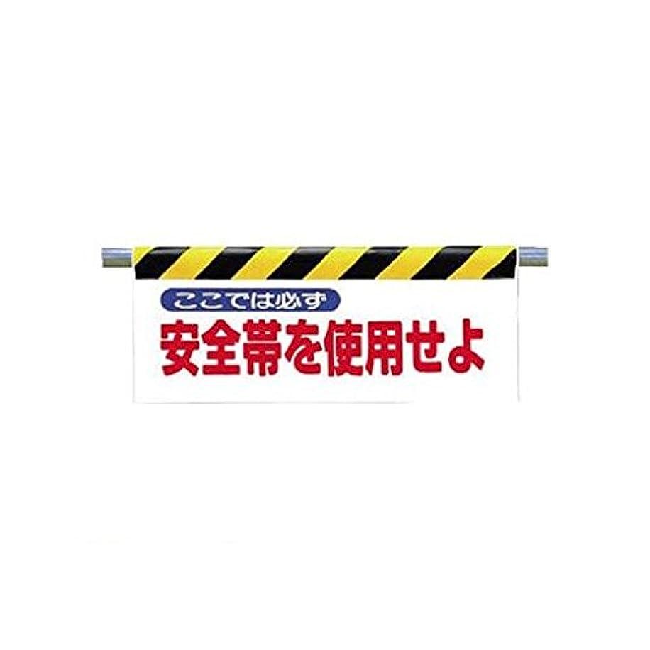 縫う補正そのようなDL73243 ワンタッチ取付標識 ここでは必ず ターポリン 500×900