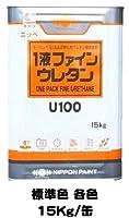 ニッペ 1液ファインウレタンU100 標準色 油性 溶剤 ウレタン 艶有 (ND-010 15Kg缶)