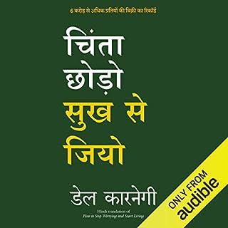 Chinta Chhodo Sukh Se Jiyo audiobook cover art