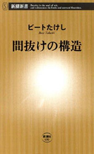 間抜けの構造(新潮新書)