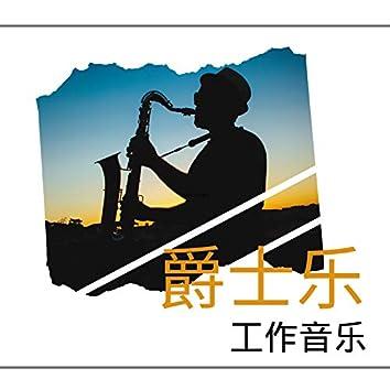 爵士乐工作音乐 - 轻松歌曲适合在家里或在办公室听