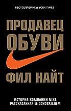 Shoe Dog: A Memoir by the Creator of Nike [Russian Edition]