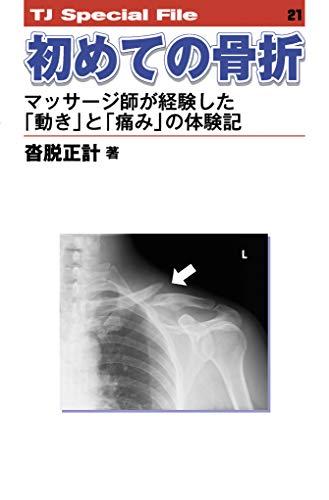 初めての骨折 マッサージ師が経験した「動き」と「痛み」の体験記 (TJ Special File 21)の詳細を見る