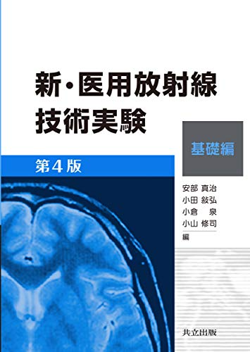 新・医用放射線技術実験 基礎編 第4版の詳細を見る