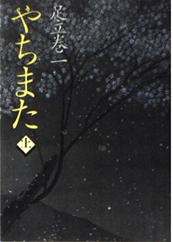 やちまた〈上〉 (朝日文芸文庫)