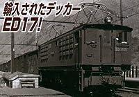 マイクロエース Nゲージ 国鉄ED17-2・4段通風器 A2902 鉄道模型 電気機関車