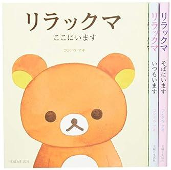リラックマ ずっといっしょセット(全3冊)