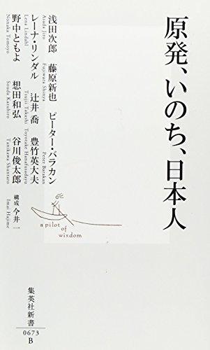 原発、いのち、日本人 (集英社新書)の詳細を見る