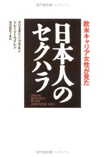 日本人のセクハラ―欧米人キャリア女性が見た