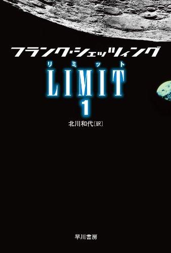 LIMIT〈1〉 (ハヤカワ文庫NV)