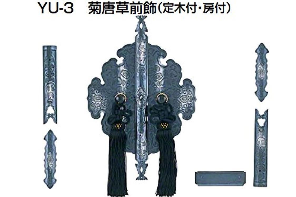 アウター生き返らせる圧縮するYU-3 菊唐草前飾 銀古美 定木?房付(セット)