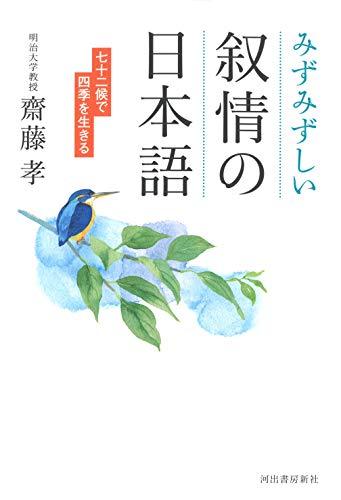 七十二候で四季を生きる みずみずしい叙情の日本語の詳細を見る