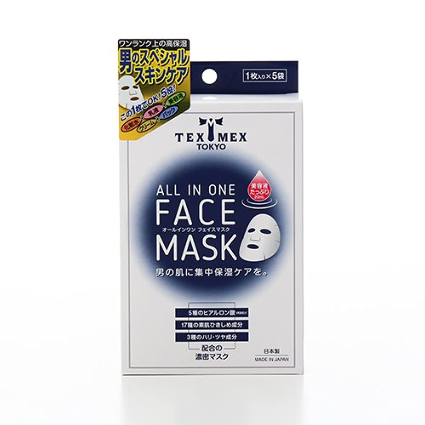 続編ホバー袋テックスメックス オールインワンフェイスマスク 5袋入り 【シート状美容マスク】