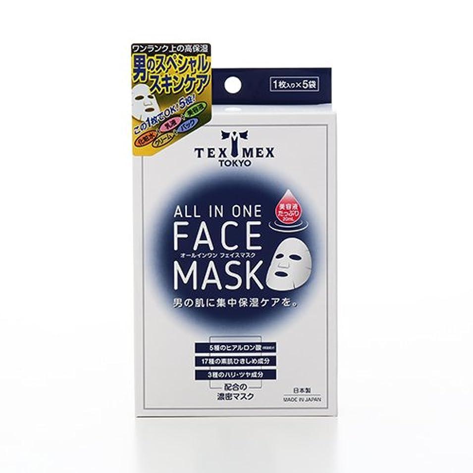 人間覆す債権者テックスメックス オールインワンフェイスマスク 5袋入り 【シート状美容マスク】
