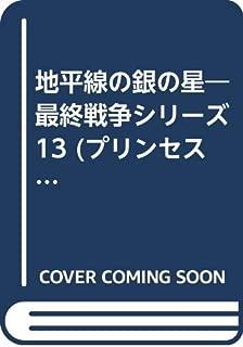 地平線の銀の星―最終戦争シリーズ13 (プリンセスコミックス 最終戦争シリーズ 13)