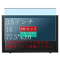 4枚 Sukix ブルーライトカット フィルム 、 3.5インチ 16:9 ( 3840x2160/2560x1440/1920x1080/1600x900/1280x720/5120x2880 ) 3.5 インチ タブレット ノートパソコン モニター 汎用 向けの 液晶保護フィルム ブルーライトカットフィルム シート シール 保護フィルム(非 ガラスフィルム 強化ガラス ガラス ケース カバー ) 修繕版