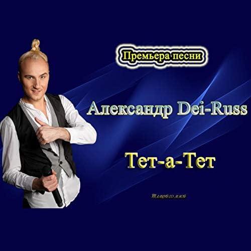 Александр Dei-Russ