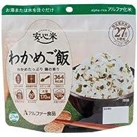 安心米/アルファ米 (わかめご飯 15食セット) 保存食 日本災害食学会認証 日本製