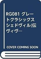 RG081 グレートクラシックス シェドヴィル(伝ヴィヴァルディ)/ソナタ 忠実な羊飼い 第1番ハ長調 (RJPグレートクラシックス)