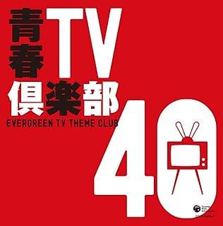 青春TV倶楽部40