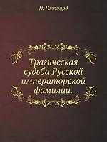Трагическая судьба Русской императорско&