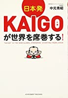 日本発KAIGO(介護)が世界を席巻する!